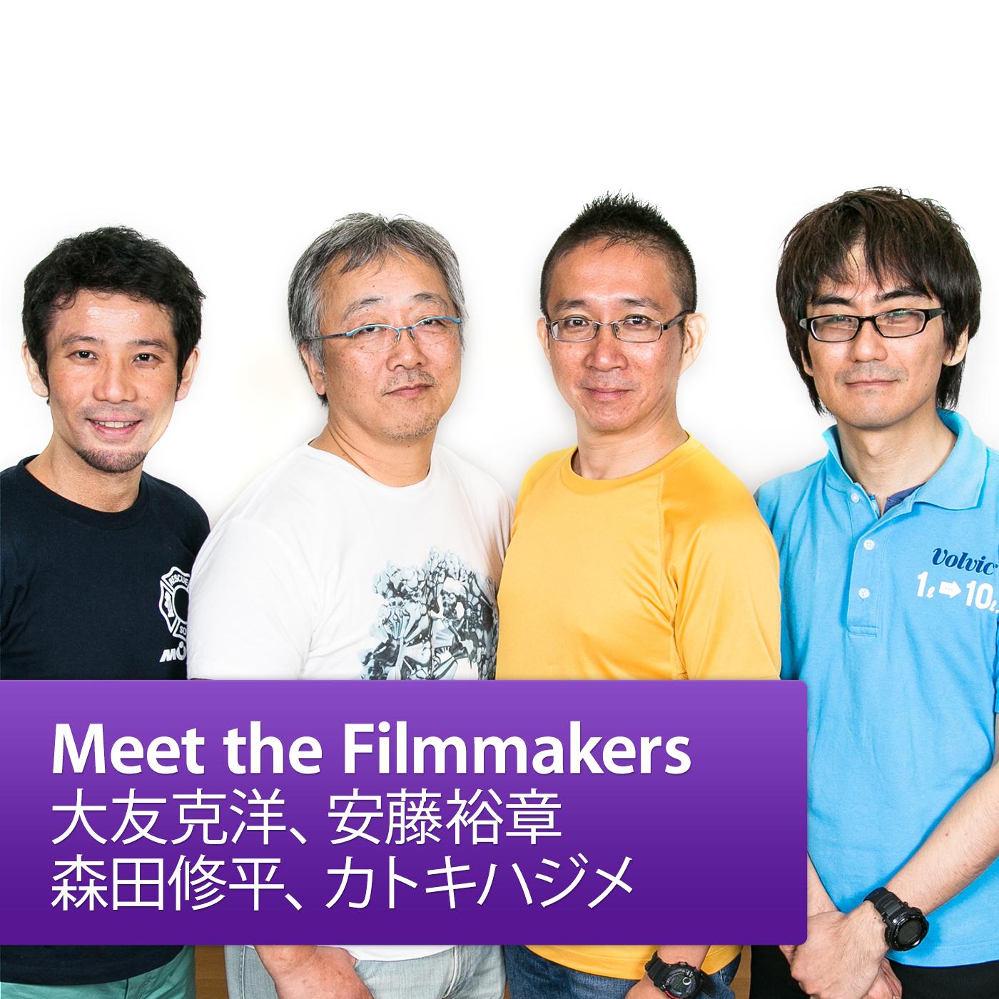 大友克洋、安藤裕章、森田修平、カトキハジメ: Meet the Filmmaker