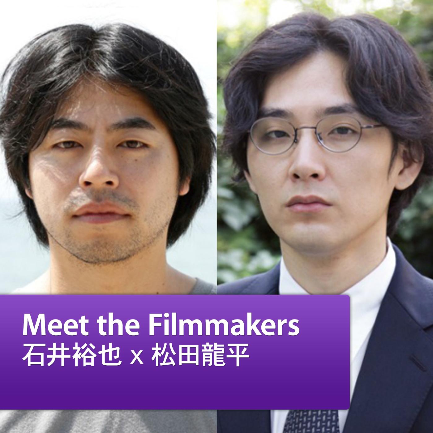 石井裕也x松田龍平: Meet the Filmmaker