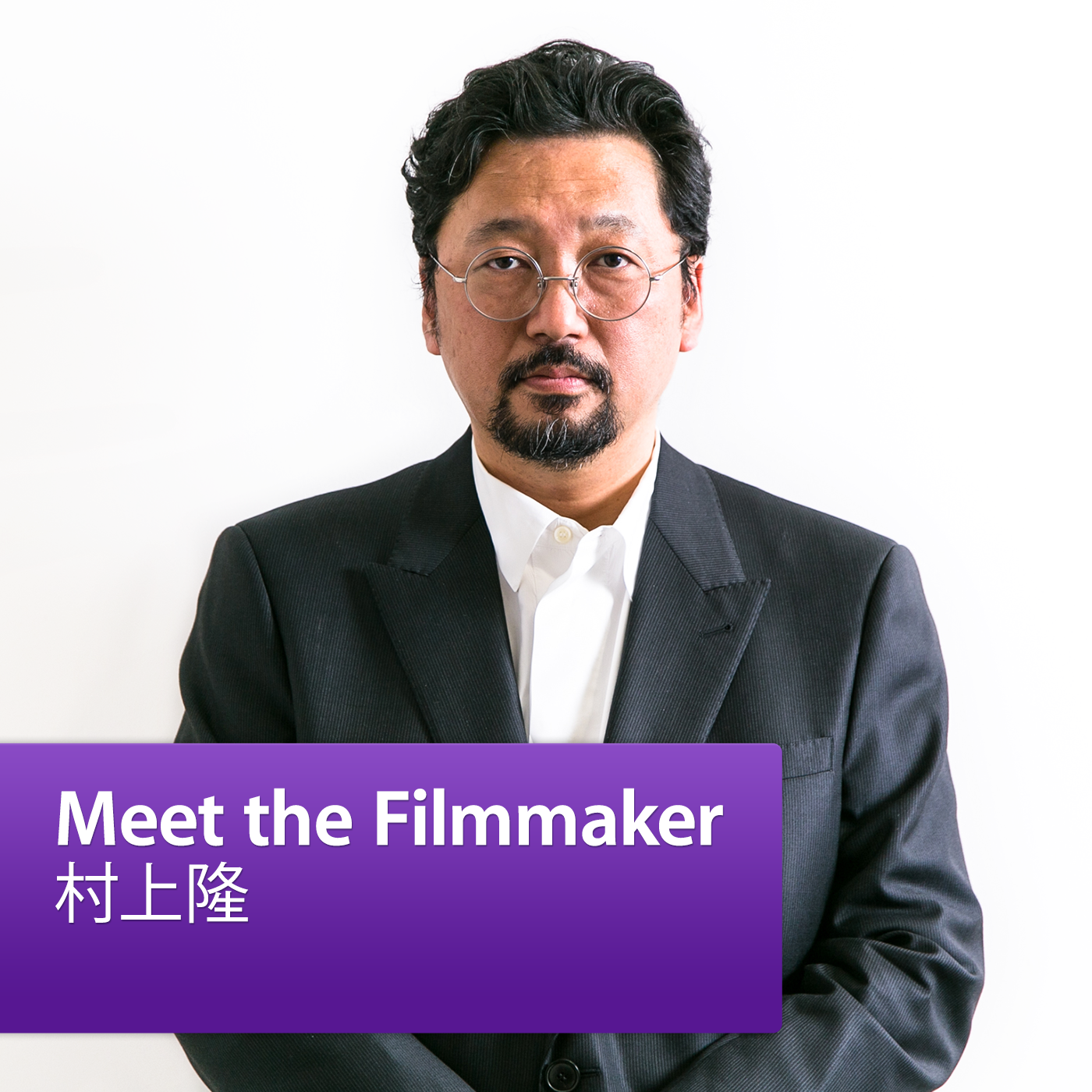 村上隆: Meet the Filmmaker