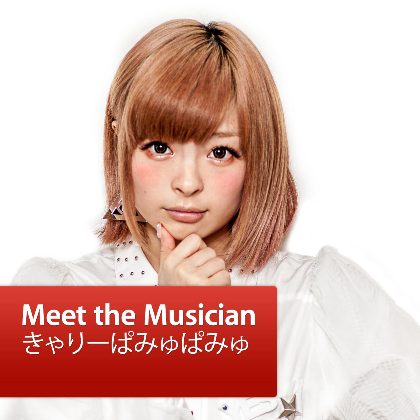 きゃりーぱみゅぱみゅ: Meet the Musician