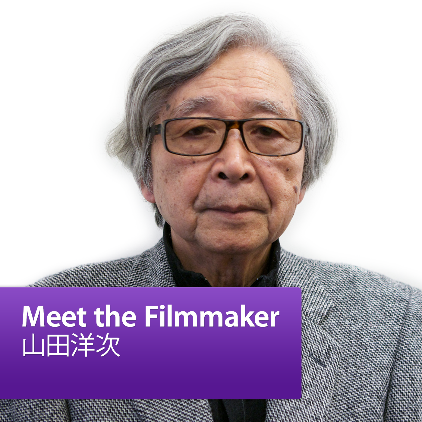 山田洋次: Meet the Filmmaker