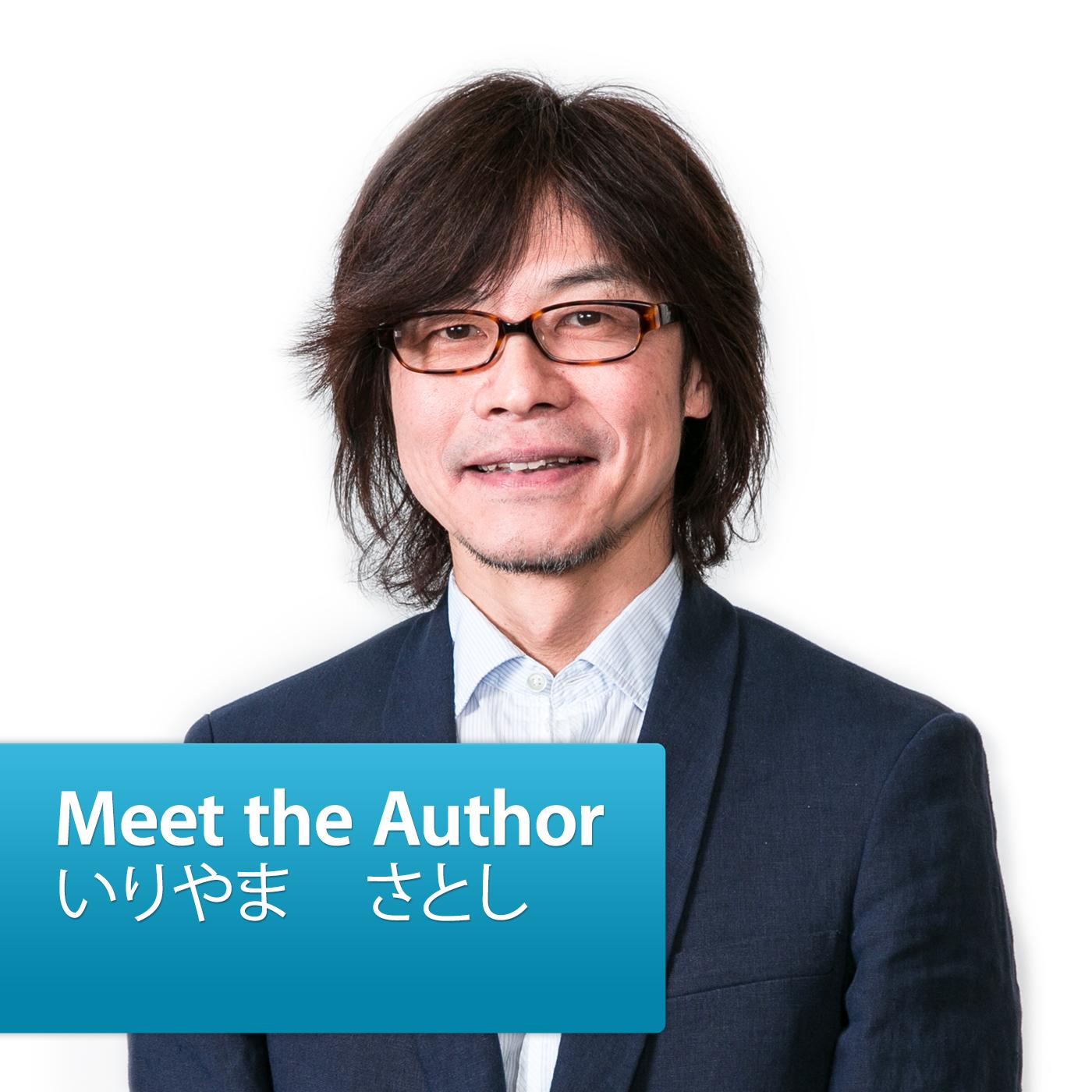 いりやま さとし: Meet the Author