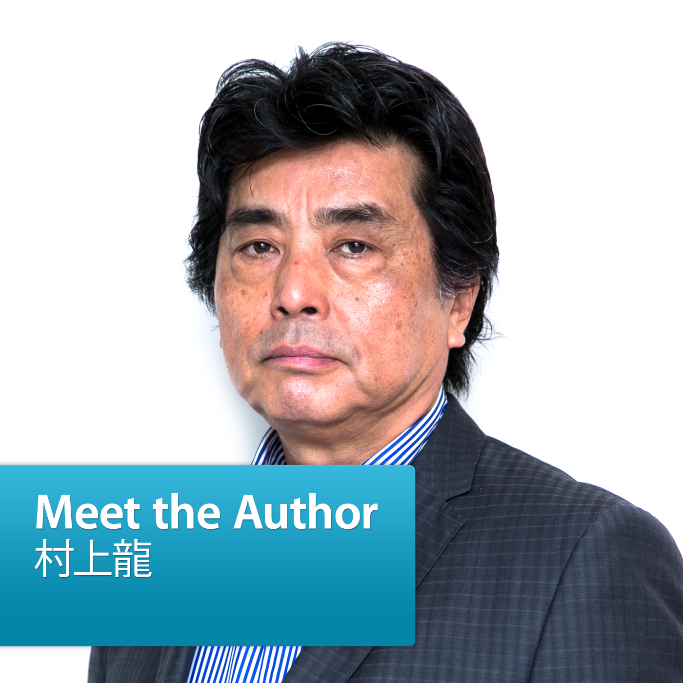 村上龍: Meet the Author